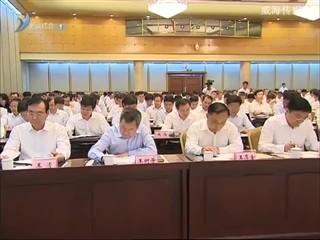 中国共产党威海市第十五届委员会第二次全体会议公报