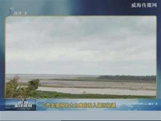 中国海洋资讯 2017-6-24