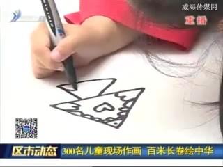 300名儿童现场作画 百米长卷绘中华
