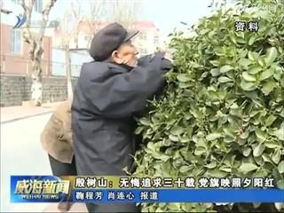 殷树山:无悔追求三十载 党旗映照夕阳红