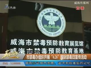 """市禁毒办组织开展""""6.26""""国际禁毒日宣传活动"""