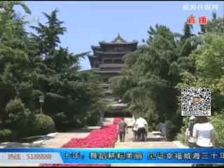 """""""三十而立""""网络名博威海行 感受威海三十年蝶变"""
