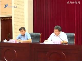 公立医院科研院所法人治理结构建设工作会议召开
