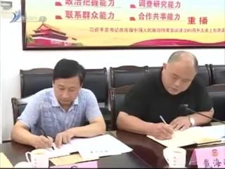 市政协十三届五次主席会议召开