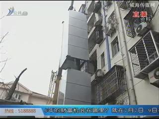 早听晚看:老旧住宅楼可申请加装电梯 需2/3以上业主同意