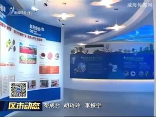 荣成经济开发区:国家级海洋文化体验中心投入使用