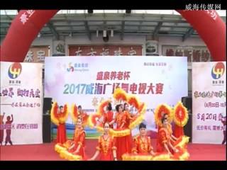 海全社区开心女人锣鼓队--我们的中国梦