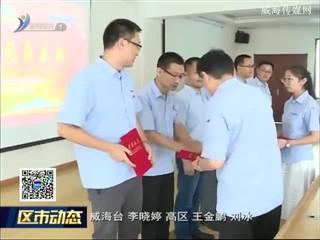 高区恒科精工:幸福账单奖先进 六星党员受表彰