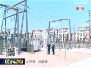 """文登区迎接高温""""烤验"""" 全力保障供电"""