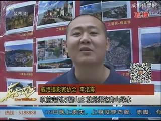 """""""万福山庄我的家""""摄影比赛颁奖仪式举行"""