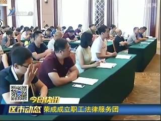 今日快讯:环翠区被确定为第二批省级健康促进示范区试点