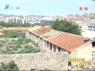 环翠区张村镇拆除一处1100平方米违建