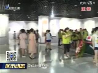 """""""荣成红色文化――百名将军书法展""""开展"""