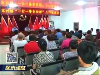"""文登区:一村一警务助理 织就宋村""""平安网"""""""