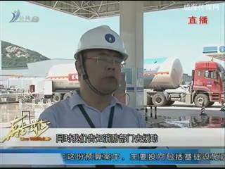 港华燃气举行LNG燃气泄漏事故应急演练