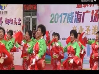 2017广场舞大赛