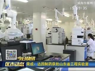 快讯:文登区开展燃气安全生产专项检查