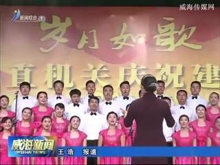 威海市直机关庆祝建党96周年合唱比赛圆满结束