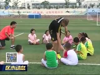 """荣成市府新小学迎来足球""""洋教头"""""""