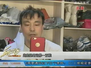 """沈阳""""修鞋哥""""成网红 外地粉丝发快递找他修鞋"""
