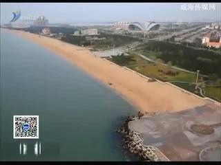 一组快讯:荣成获全国城市信用建设创新奖