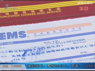 苏州:收到两张录取通知 家长迷糊犯了难