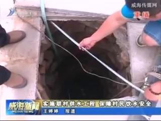实施联村供水工程  保障村民饮水安全