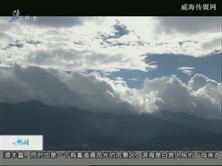 幸福之旅 2017-8-10(18:08:14-18:25:14)