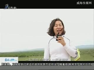 幸福之旅 2017-8-8(18:08:14-18:25:14)