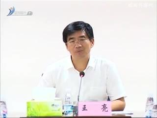 王亮:强化底线意识 严格落实责任 营造安全环保的水路运输环境