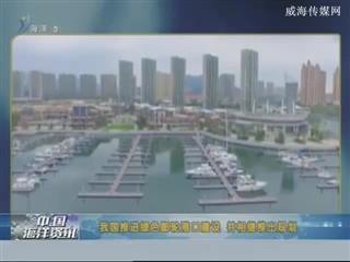 中国海洋资讯 2017-8-19