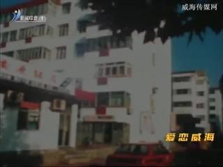 """愛戀威海 東北村居委會""""成長記"""""""