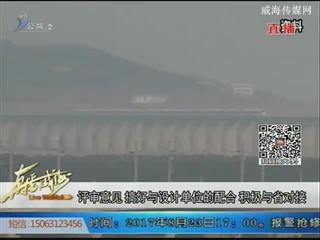 莱西—海阳—荣成铁路项目推进展如何?