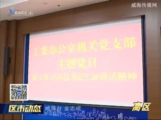 """高区工委办组织集体学习习总书记""""7.26""""重要讲话"""