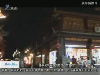 幸福之旅 2017-8-11(18:08:14-18:25:14)