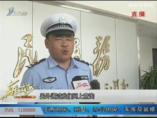 直播威海 2017-8-9