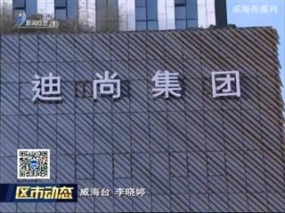 """山东人民广播电台""""新旧动能转换山东行""""走进高区"""