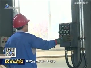荣成经济开发区启动化工企业转型升级专项行动