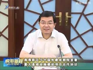 南海新区与中国电建成都院签署 重大基础设施建设项目合作协议