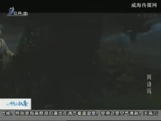 幸福之旅 2017-8-9(18:08:14-18:25:14)