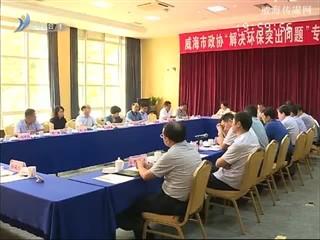 """市政协召开""""解决环保突出问题""""专题协商会"""