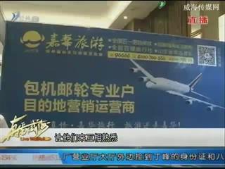 山东省旅游市场洽谈营销会在威海召开