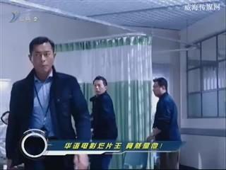 华语电影烂片王 竟然是他