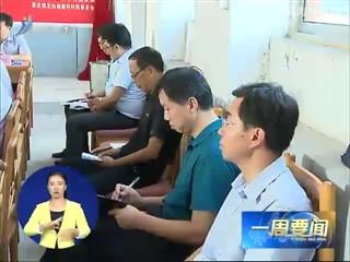 威海新闻 2017-08-13