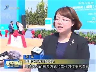 威海新闻 2017-09-19