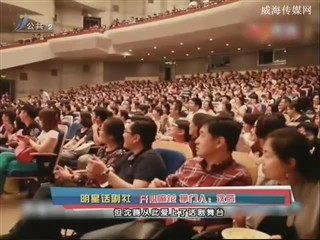明星话剧社 开心麻花 掌门人:沈腾