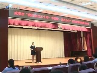 """""""我们走过三十年——中国梦•党在心中""""百姓宣讲环翠专场开讲"""