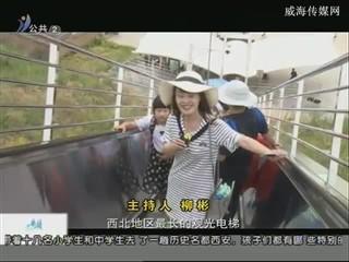 幸福之旅 2017-9-3(18:08:14-18:25:14)
