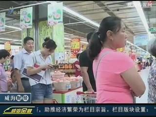 威海金融:环翠区在大型商场 市场建23家消费者维权服务站