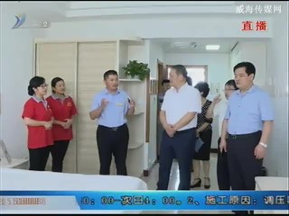 山东省养老服务标准创新示范基地建设方案专家论证会在荣成召开